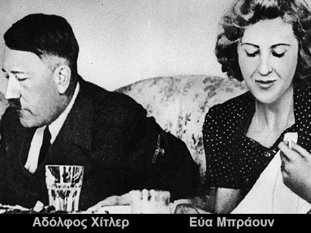 Αδόλφος Χίτλερ -Εύα Μπράουν -Εβραίοι