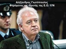 Ο Αλέξανδρος Γιωτόπουλος, ιδρυτής της Ε.Ο. 17Ν, ξεφουσκώνει τον Χριστόδουλο Ξηρό!!!