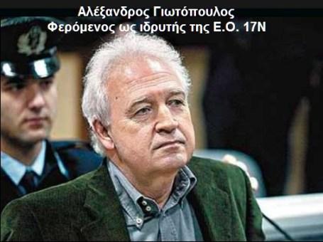 Αλέξανδρος Γιωτόπουλος -ΙΔΡΥΤΗΣ ΕΟ 17Ν