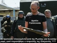 Η Αμερικάνικη κωλοτούμπα, έφερε την ανατροπή του νεοναζί-σιωνιστή Αρσένι Γιατσενιούκ στην Ουκρανία?