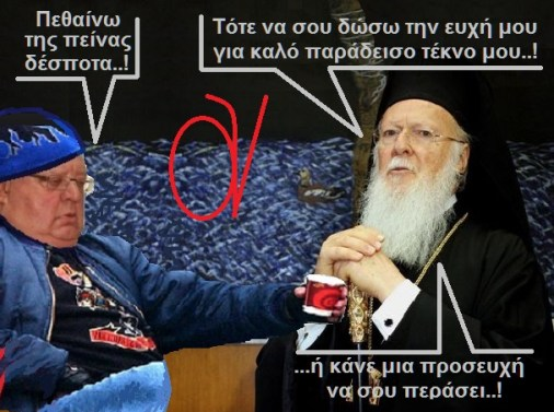 ΒΑΡΘΟΛΟΜΑΙΟΣ -ΠΑΓΚΑΛΟΣ ΖΗΤΙΑΝΟΣ