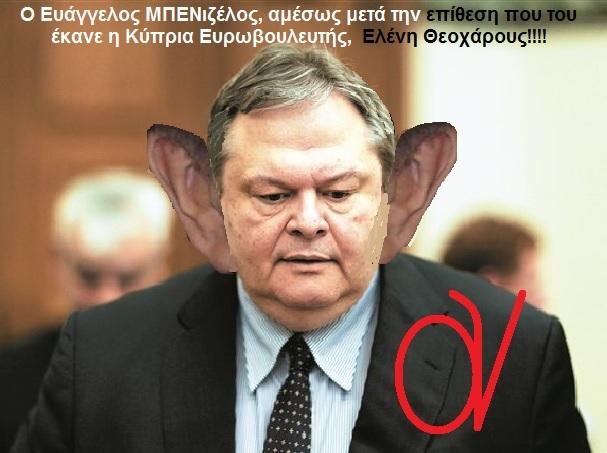 ΒΕΝΙΖΕΛΟΣ ΑΥΤΙΑΣ 1