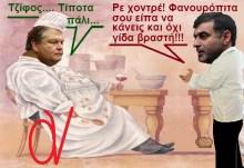 Κύριε Βενιζέλο!!!… Αν δεν μπορείτε να κάνετε μια φανουρόπιτα, μη κάνετε γίδα βραστή!!!…