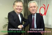 ΣΕΝΑΡΙΟ ΕΠΙΣΤΗΜΟΝΙΚΗΣ ΠΟΛΙΤΙΚΗΣ ΦΑΝΤΑΣΙΑΣ: Υποψήφιος πρωθυπουργός και υποψήφιος δήμαρχος Αθηνών 2014 — Χαλάστε τους.