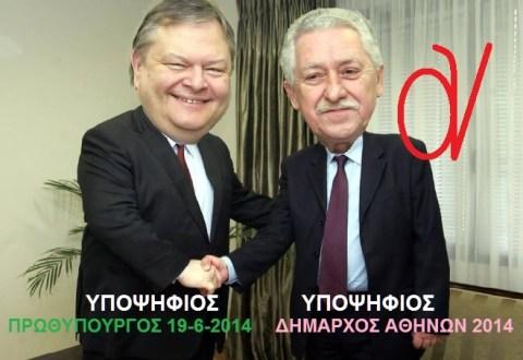 ΒΕΝΙΖΕΛΟΣ -ΚΟΥΒΕΛΗΣ -ΥΠΟΨΗΦΙΟΙ