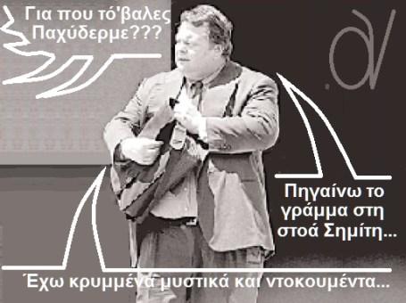 ΒΕΝΙΖΕΛΟΣ -ΜΥΣΤΙΚΑ -ΝΤΟΚΟΥΜΕΝΤΑ
