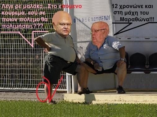 ΒΕΝΙΖΕΛΟΣ -ΠΑΓΚΑΛΟΣ -ΚΟΥΡΕΜΑ