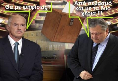 ΒΕΝΙΖΕΛΟΣ -ΠΑΠΑΝΔΡΕΟΥ -ΕΞΕΤΑΣΤΙΚΗ