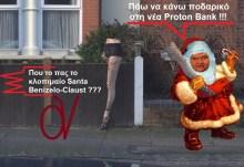 Στη ProtonBank αποφάσισε να κάνει ποδαρικό, ο Santa Benizela Claust!!!!