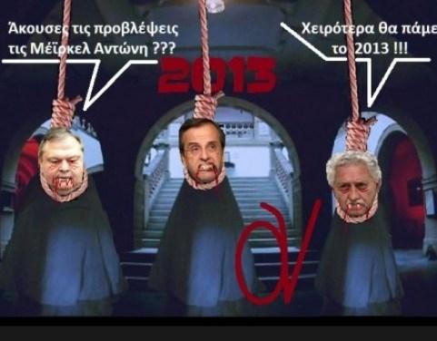 ΒΕΝΙΖΕΛΟΣ -ΣΑΜΑΡΑΣ -ΚΟΥΒΕΛΗΣ -ΒΡΥΚΟΛΑΚΕΣ -2013 Α