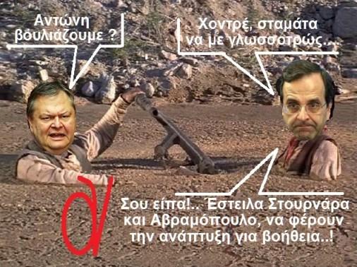ΒΕΝΙΖΕΛΟΣ -ΣΑΜΑΡΑΣ -ΤΕΛΜΑ 2
