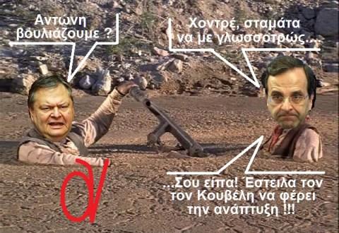 ΒΕΝΙΖΕΛΟΣ -ΣΑΜΑΡΑΣ -ΤΕΛΜΑ