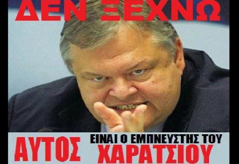 ΒΕΝΙΖΕΛΟΣ -ΧΑΡΑΤΣΙ