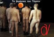 Η κυβέρνηση των ψυχοπαθών έκλεισε το κέντρο της Αθήνας για να ψωνίσει ο Πολ Τόμσεν…. βερύκοκα!!!!