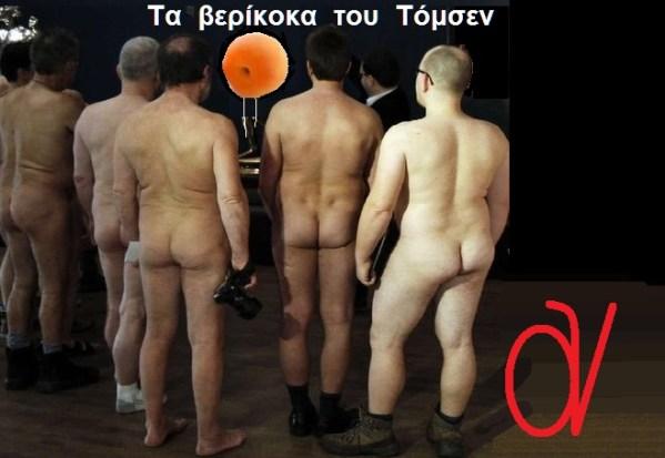 ΒΕΡΙΚΟΚΟ ΤΟΜΣΕΝ