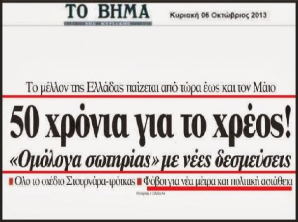 ΒΗΜΑ ΚΑΙ 50 ΧΡΟΝΙΑ ΧΡΕΟΣ