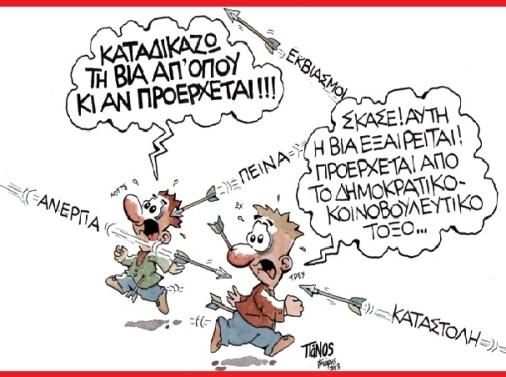 ΒΙΑ -ΠΕΙΝΑ -ΑΝΕΡΓΙΑ -ΚΑΤΑΣΤΟΛΗ