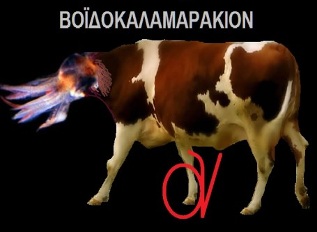 ΒΟΔΙ ΚΑΛΑΜΑΡΙ