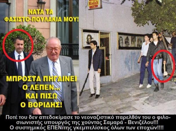 ΒΟΡΙΔΗΣ ΝΕΟΝΑΖΙ ΜΕ ΤΟ ΤΣΕΚΟΥΡΙ