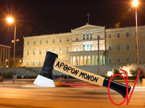ΒΟΥΛΗ ΑΡΘΡΟΝ ΜΟΝΟΝ