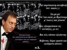 O Υπουργός ανεργίας-ανασφάλειας και οι….Βρουτσειές του!!