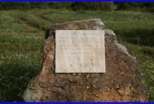 ΙΣΤΟΡΙΚΑ ΜΝΗΜΕΙΑ ΤΗΣ ΜΕΣΣΑΠΙΑΣ ΕΥΒΟΙΑΣ — Ο Λόφος Ουρδή Στα Ιστορικά Βρυσάκια