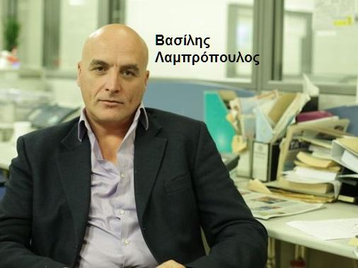 Βασίλης Λαμπρόπουλος -ΒΗΜΑ