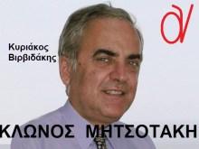 Από σόϊ…. βρυκόλακα ο Κυριάκος Βιρβιδάκης, αυτός που καλποψήφισε 166 άρθρα του Κώδικα Δικηγόρων!!!