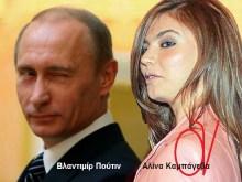 Είναι πολύ LARGE ηγέτης ο γκόμενος της Αλίνα…. Ποντάρετεεεεεεε!!!