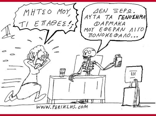 ΓΕΝΟΣΗΜΑ ΦΑΡΜΑΚΑ 1