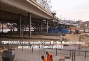 20.000.000 € τον μήνα καταβροχθίζουν οι εργολάβοι, στις καθυστερήσεις κατασκευής του νέου αεροδρομίου Βερολίνου!