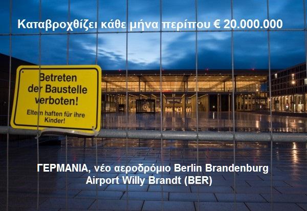 ΓΕΡΜΑΝΙΑ νέο αεροδρόμιο Berlin Brandenburg Airport Willy Brandt (BER) 3