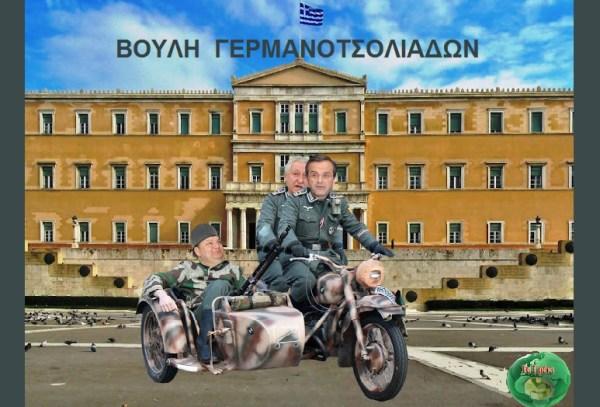 ΓΕΡΜΑΝΟΤΣΟΛΙΑΔΕΣ