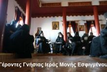 Μια αυθεντική μαρτυρία, για τους γνήσιους αγωνιστές μοναχούς της Ιεράς Μονής Εσφιγμένου