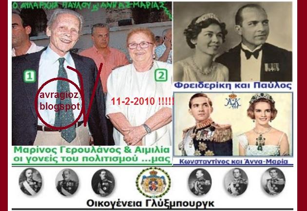 ΓΕΡΟΥΛΑΝΟΣ ΜΑΡΙΝΟΣ ΑΥΛΑΡΧΗΣ 2 ΓΛΥΞΜΠΟΥΡΓΚ