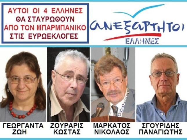ΓΕΩΡΓΑΝΤΑ -ΖΟΥΡΑΡΗΣ -ΜΑΡΚΑΤΟΣ -ΣΓΟΥΡΙΔΗΣ -ΕΥΡΩΕΚΛΟΓΕΣ 2014