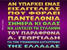 Η παραμονή του παράφρονα Άδ. Γεωργιάδη στο υπουργείο, βλάπτει σοβαρά την υγεία των Ελλήνων!