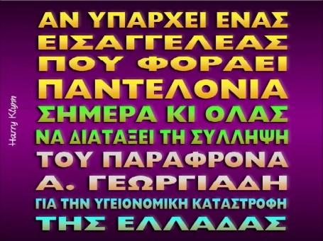ΓΕΩΡΓΙΑΔΗΣ ΠΑΡΑΦΡΟΝΑΣ