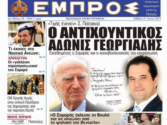 ΓΕΩΡΓΙΑΔΗΣ -ΠΑΤΑΚΟΣ