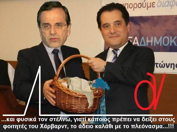 ΓΕΩΡΓΙΑΔΗΣ -ΣΑΜΑΡΑΣ -ΧΑΡΒΑΡΝΤ -ΠΛΕΟΝΑΣΜΑ