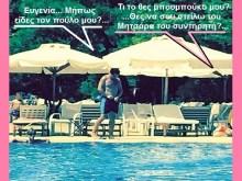 Τον είδε χαμένο στη πισίνα του Ecali Club και… κουφάθηκε!!!…