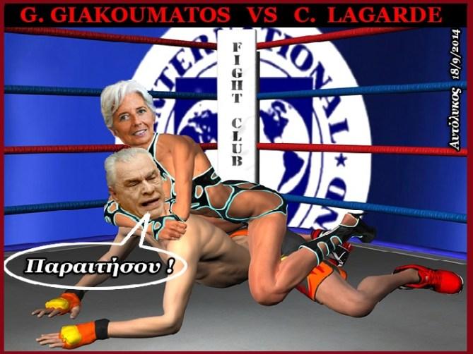 ΓΙΑΚΟΥΜΑΤΟΣ VS ΛΑΓΚΑΡΝΤ