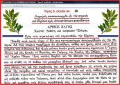 Σαν σήμερα: Πριν από 191 χρόνια, στις 28 Μαρτίου 1822, θυσιάστηκαν οι ήρωες της Εύβοιας, Αγγελής Γοβιός και Κώτσος Δημητρίου