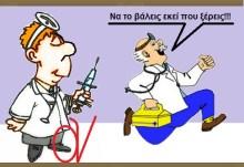 Άρθρο ισχυρίζεται, ότι έρευνα έδειξε, ότι οι γιατροί απορρίπτουν τη χημειοθεραπεία, για τον εαυτό τους!!!