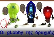 Οι gLobby της δραχμής….