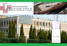 Και ιδιωτικό σωματείο «στήριξης» της αιματολογικής κλινικής του νοσοκομείου Γ. Γεννηματάς???