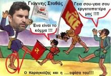 """Καταγγελία κατά του μικρού ΣΥΡΙΖΑίου βολευτή-εργατοπατέρα, Ιωάννη Σταθά — Μούφα και η """"άρνηση"""" λήψης βολευτικού αυτοκινήτου!!!"""