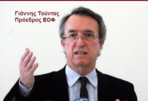 Γιάννης Τούντας -Πρόεδρος ΕΟΦ