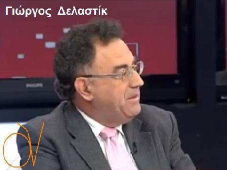 Γιώργος  Δελαστίκ 1
