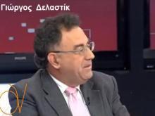 Γ. ΔΕΛΑΣΤΙΚ: Λύση υπάρχει μόνο μία για το χρέος και είναι πολιτική.